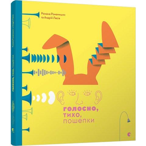 Книга Голосно, тихо, пошепки - Творческая мастерская